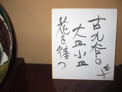 黒田杏子・「藍生の会」_f0289632_18184176.jpg
