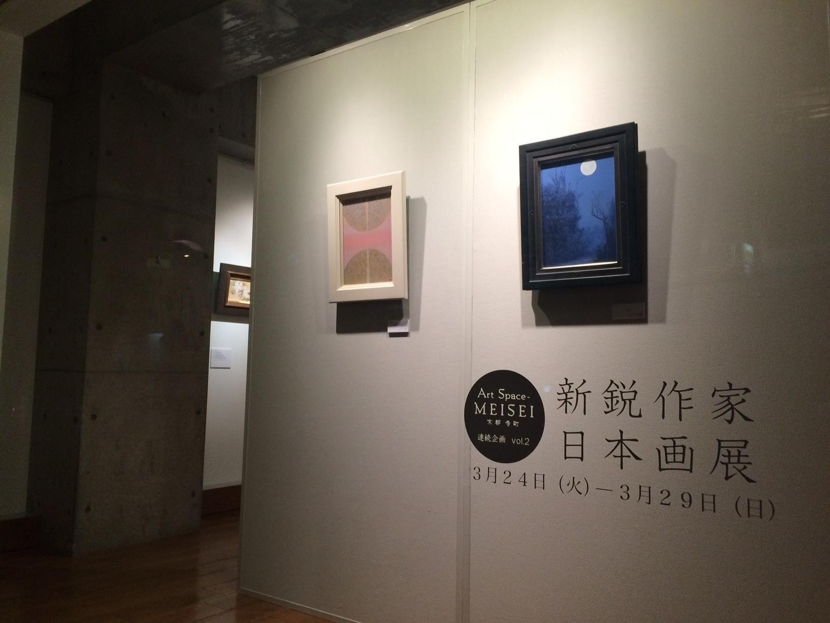第4回新鋭作家日本画展_e0255740_02520300.jpg