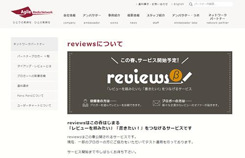 reviewsからの依頼でレビュー書いた_c0060143_20452763.png