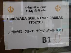 グル・ナーナク・ダルバール・東京でランガルをいただく_c0030645_2011543.jpg