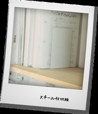IKEAのレタートレイと無印の仕切板_e0214646_16502084.png