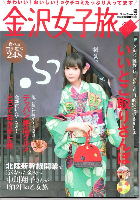 金沢女子旅_c0110051_1640946.jpg
