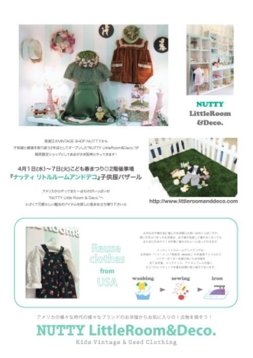 NUTTY Little Room & Deco.【NEWS】♡_e0148852_16052402.jpg