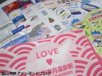 北陸新幹線で富山にようこそ_a0243562_09440794.jpg