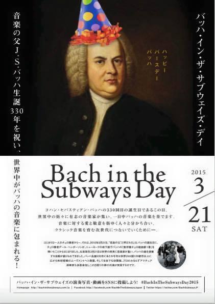 Bach in the Subways_d0058064_11222961.jpg
