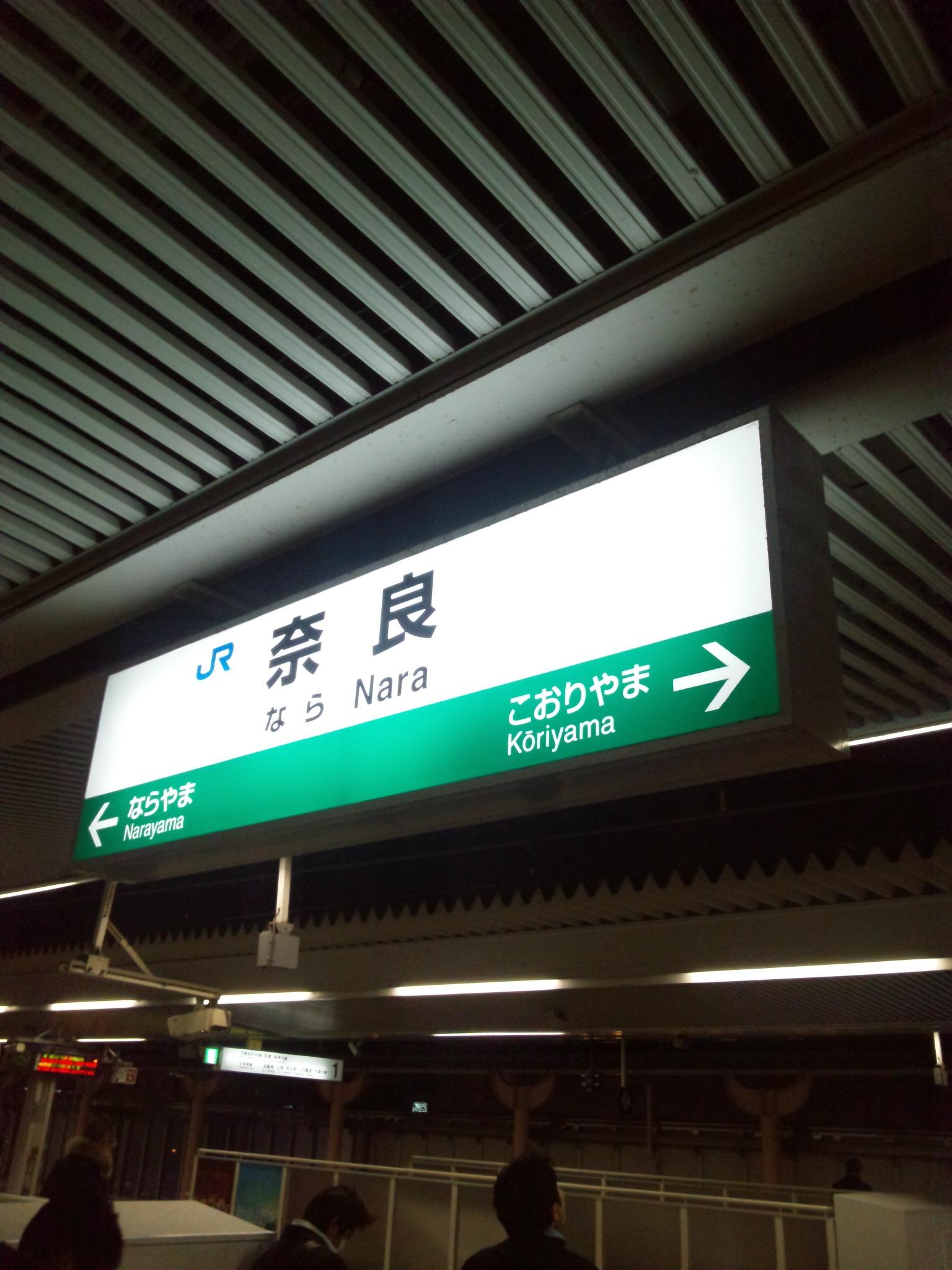 奈良初日_c0001670_2013921.jpg