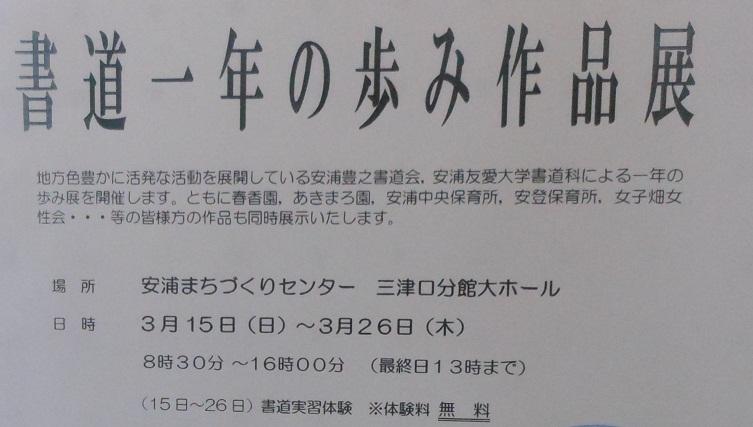 書道一年の歩み作品展、開催中!_e0175370_95526.jpg