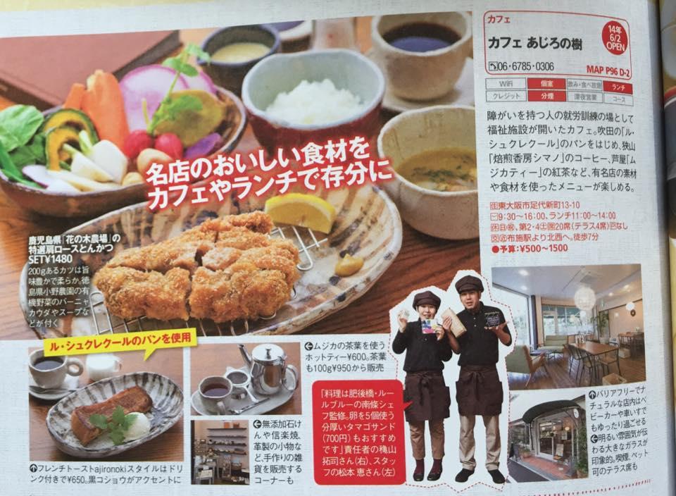cafe あじろの樹さん メディア掲載_a0277483_1603025.jpg