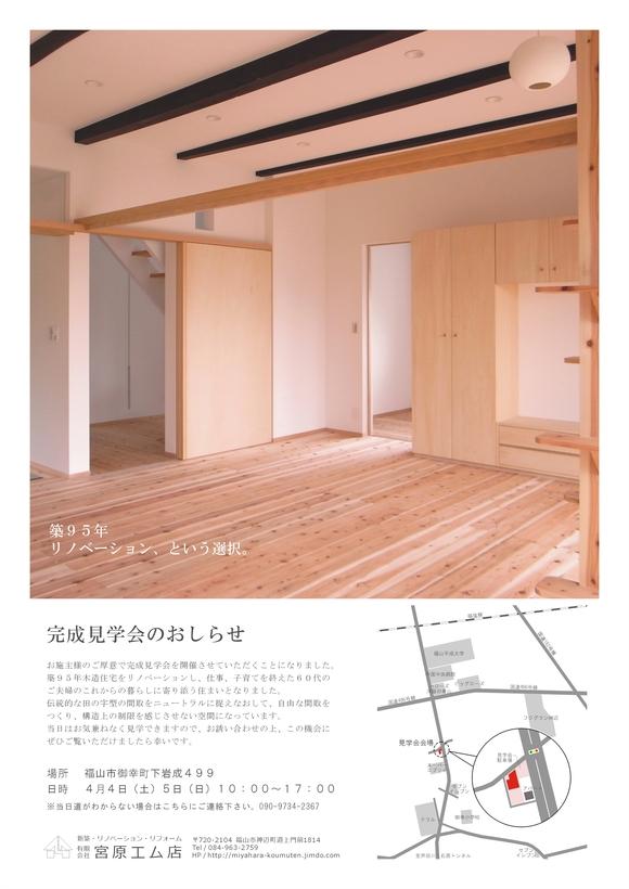 岩成の家 見学会のお知らせ_f0341886_9381395.jpg