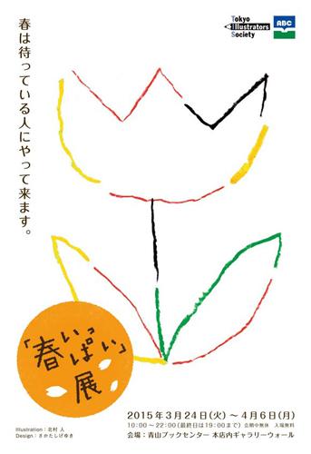 「春いっぱい」展_b0199592_16201472.jpg