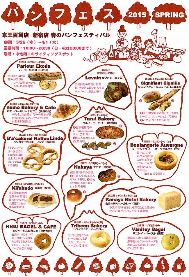 京王百貨店 春のパンフェスティバル_f0235809_14324364.jpg