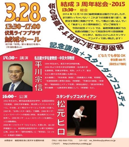 15/3/24 秘密保護法反対+集団的自衛権容認反対街頭宣伝しました(名古屋)_c0241022_19484095.jpg