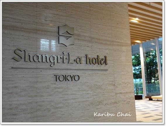 Shangri-La hotel TOKYO ~Afternoon Tea_c0079828_19333230.jpg