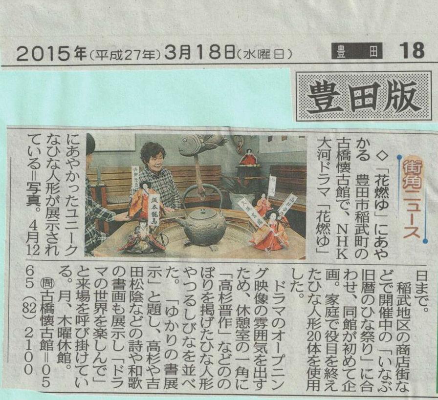 3-18 中日新聞_b0204636_9472473.jpg