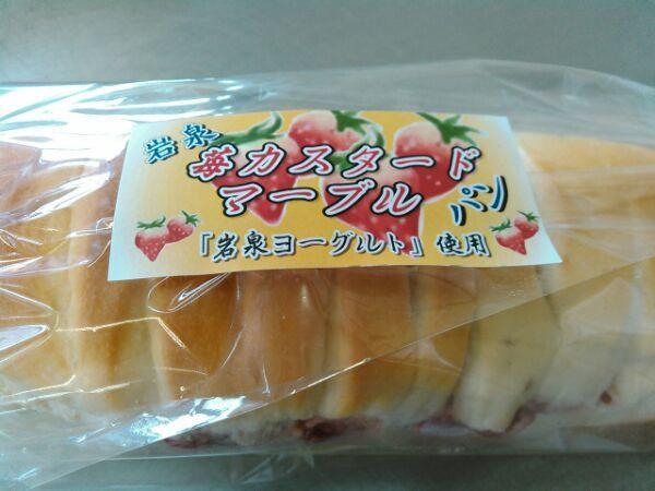 岩泉どんぐりパン工房より「苺カスタードーマーブルパン」登場!_b0206037_08595444.jpg