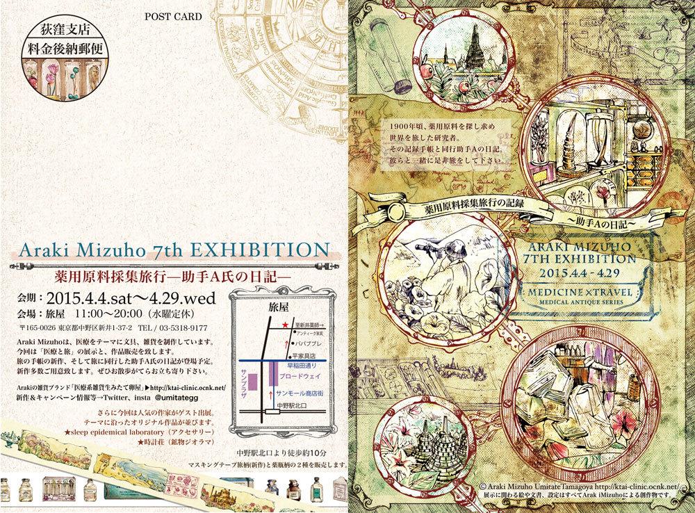 Araki Mizuhoさんの個展にゲスト出展します_f0280238_23505213.jpg
