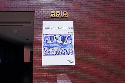 「Taniken-Sotsuten」開催中です。_f0171840_09581435.jpg