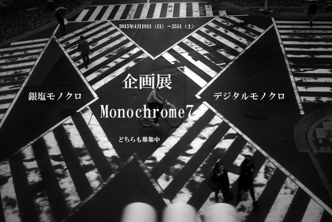 Monochrome7の出展者様を募集中です。_e0158242_2073746.jpg