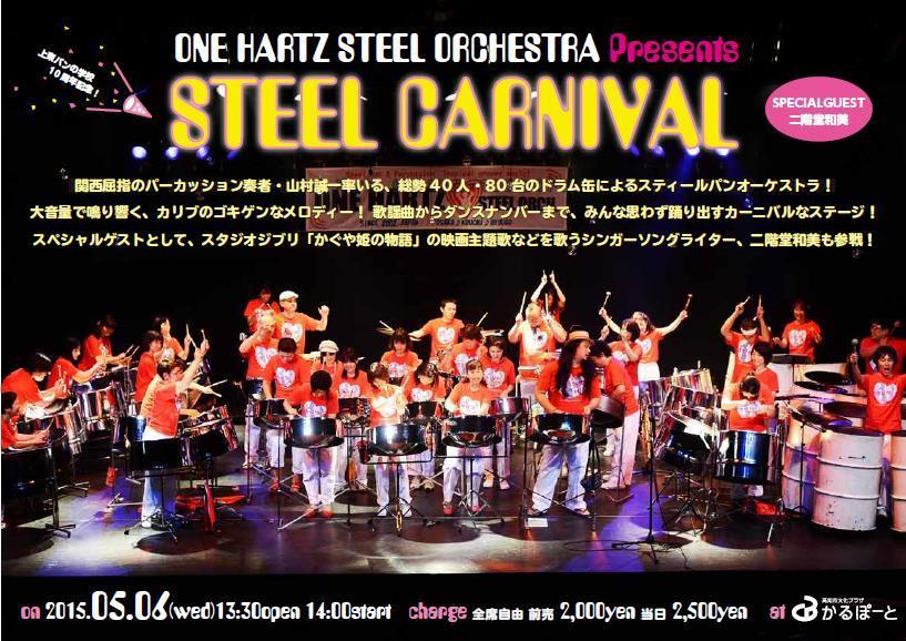 『STEEL CARNIVAL』 のお知らせ_b0248249_15040406.jpg