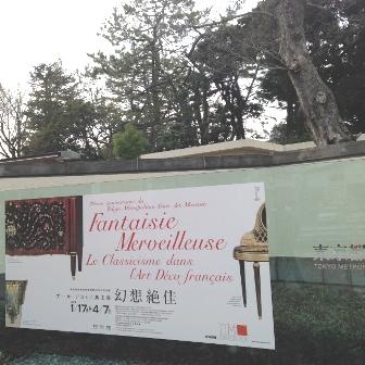 庭園美術館_f0196455_1534931.jpg