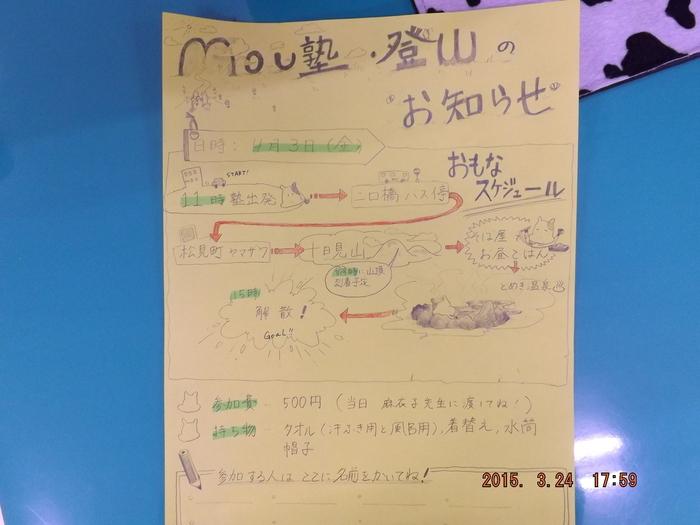 第二回MOU大登山大会開催決定のお知らせ_d0317056_1858149.jpg