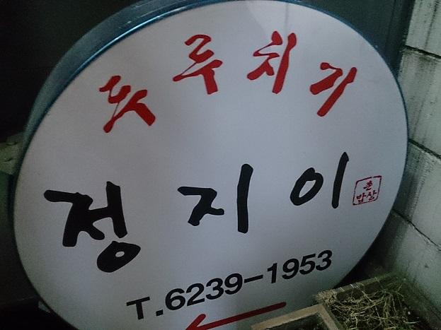 慶尚道 郷土料理を楽しむ♪_b0060363_224636100.jpg