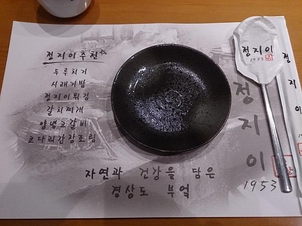 慶尚道 郷土料理を楽しむ♪_b0060363_22483172.jpg