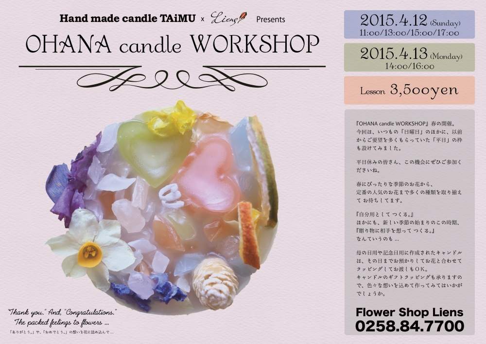春の『OHANA candle WORKSHOP』_f0139898_1317872.jpg