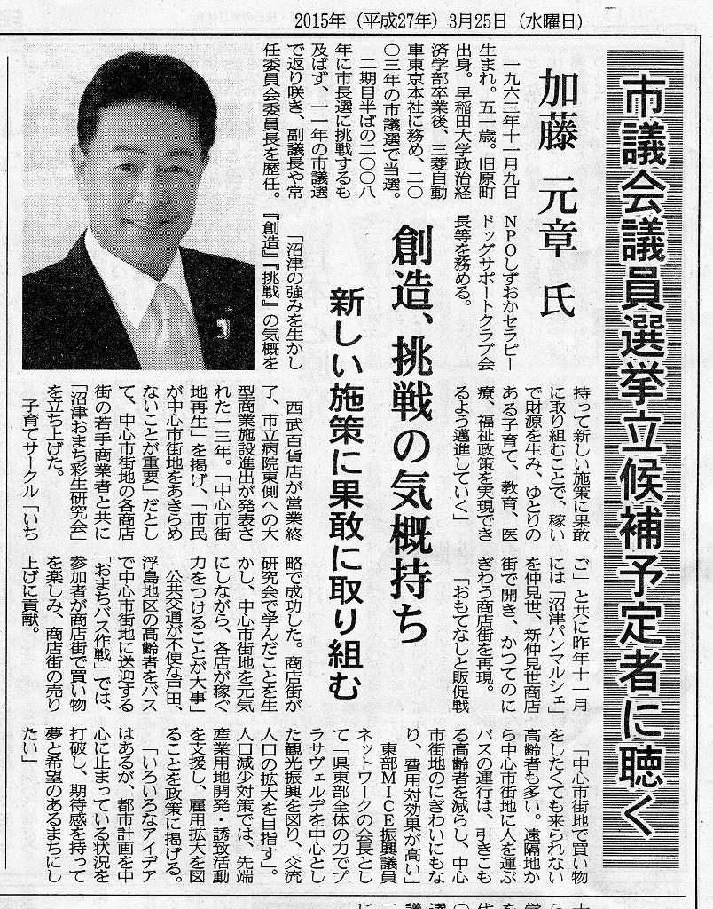 市議会議員選挙への新聞記事掲載!_d0050503_7263543.jpg