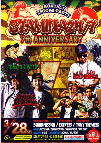 monthly reggae party 『STAMINA24/7』 7th Anniversary_e0115904_12003739.jpg