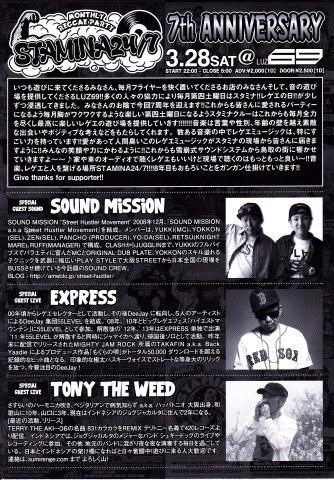 monthly reggae party 『STAMINA24/7』 7th Anniversary_e0115904_12004822.jpg