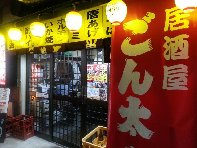 3/22 居酒屋ごん太 東店@神戸三宮_b0042308_23285326.jpg