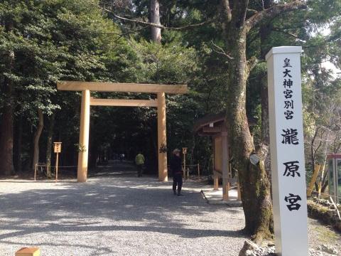 瀧原宮(伊勢)への旅_c0125114_1521967.jpg