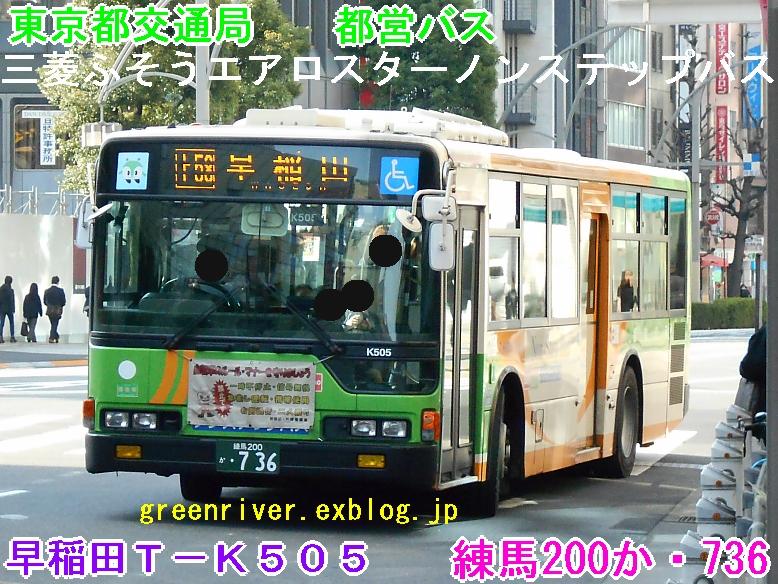 東京都交通局 T-K505_e0004218_19524789.jpg
