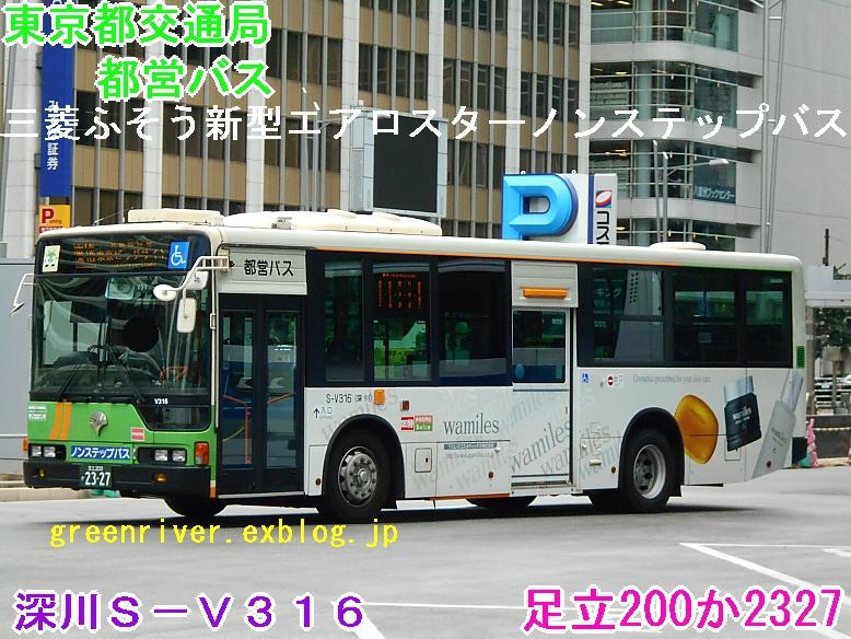 東京都交通局 S-V316_e0004218_20132040.jpg