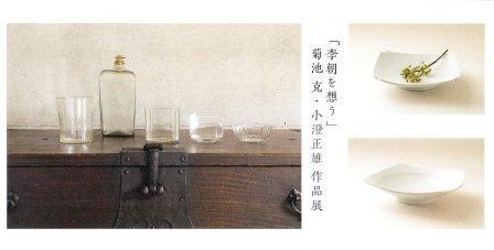「李朝を想う」小澄正雄・菊池克 作品展_d0247023_231416.jpg