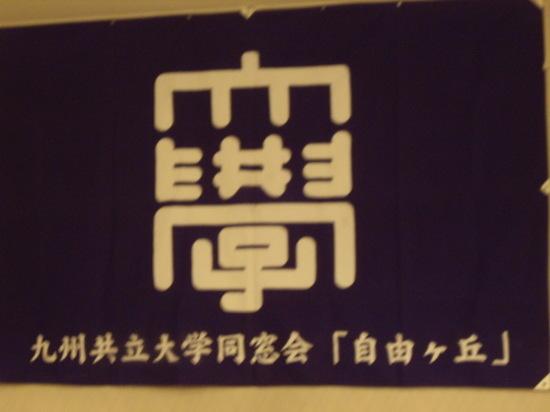 北九州支部会・懇親会 平成27年3月7日(土) 於 自由ケ丘会館_f0184133_09384241.jpg