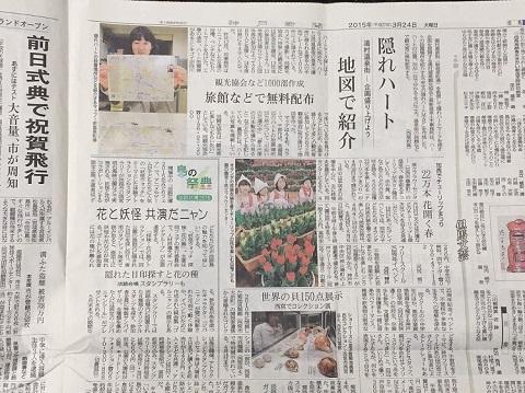 /// 幸せの隠れハートMAP作成 新温泉町土木とコラボ ///_f0112434_16315762.jpg
