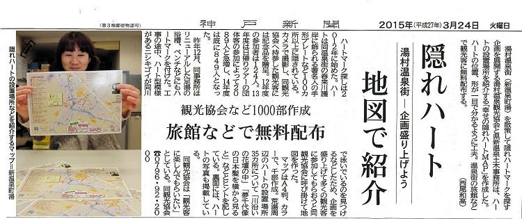 /// 幸せの隠れハートMAP作成 新温泉町土木とコラボ ///_f0112434_16342135.jpg