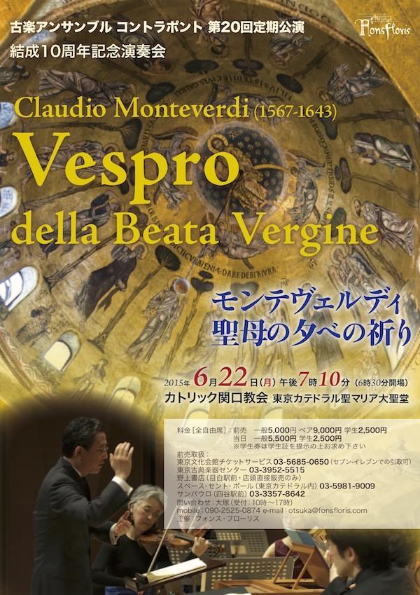 公演案内:「モンテヴェルディ 聖母の夕べの祈り」6月22日_c0067238_16165555.jpg