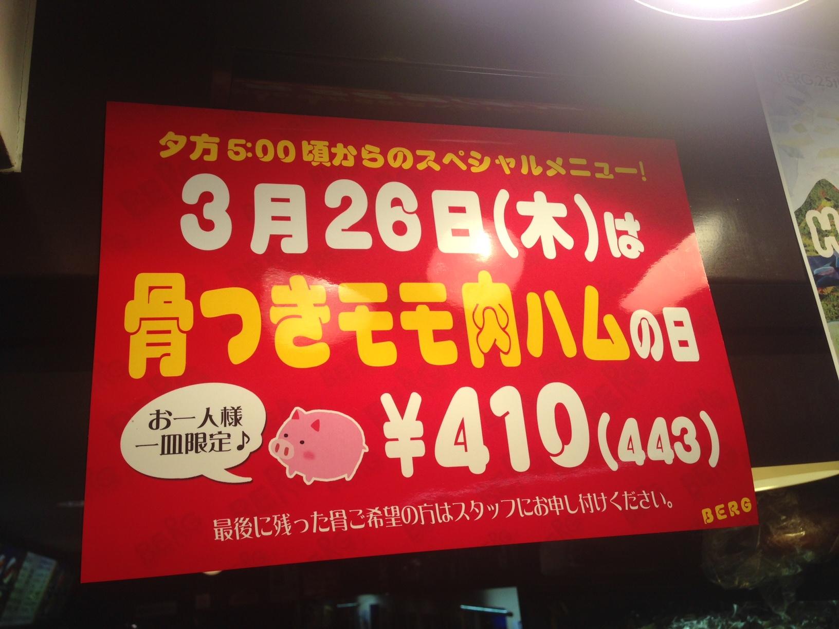 【明日ハムの日でっす!】17時からのスペシャルメニュー!食べたらめちゃ元気でますよっ^o^♪_c0069047_2053156.jpg