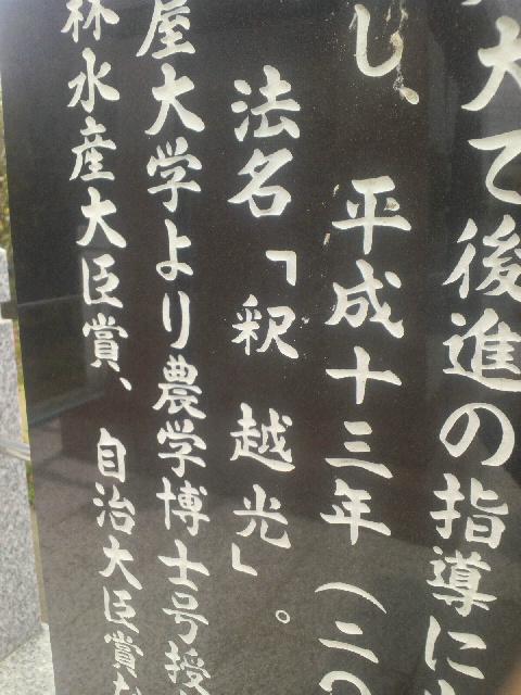 「石墨慶一郎氏銅像」_e0063268_2024335.jpg