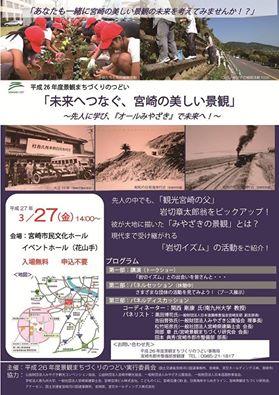 未来へつなぐ、宮崎の美しい景観_b0137969_18314991.jpg