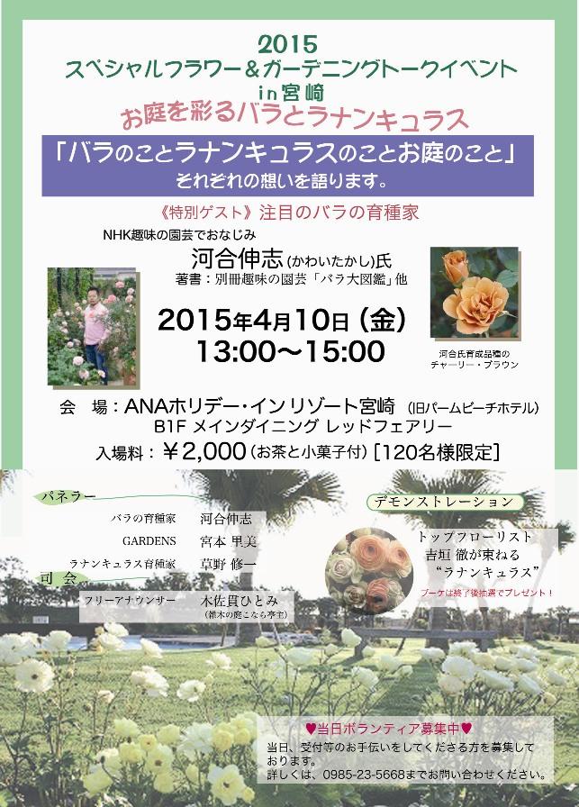 スペシャルな花のイベントを企画しました_b0137969_18581013.jpg