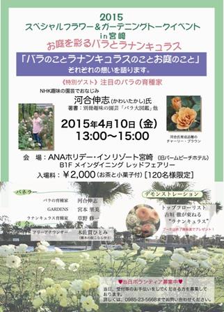 未来へつなぐ、宮崎の美しい景観_b0137969_1924937.jpg