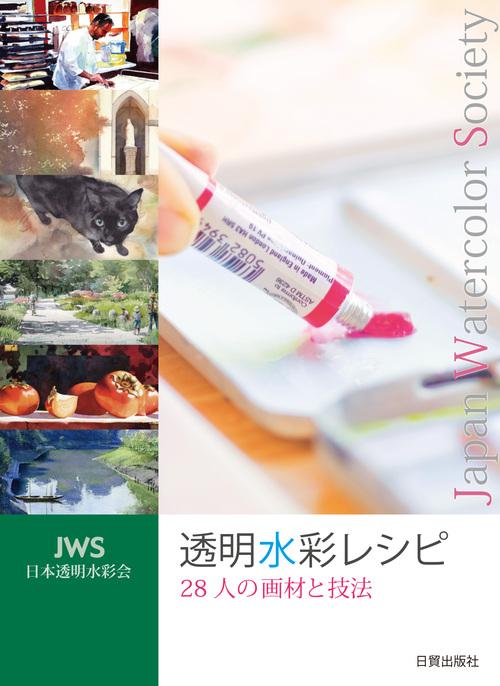 透明水彩のレシピ_f0176370_16392057.jpg