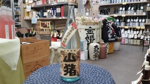 芋焼酎「山猪」 吉祥寺の酒屋より_f0205182_15383584.jpg