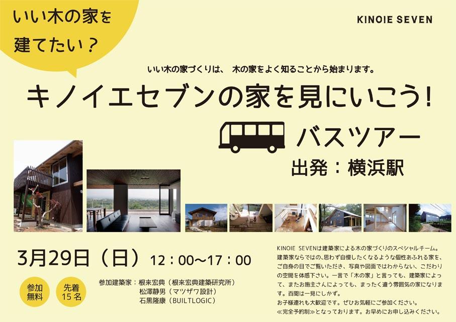 バスツアー/KINOIESEVEN_b0061387_1743331.jpg