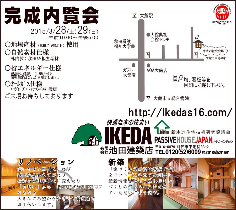 K様邸「大館の家」完成内覧会です。 _f0150893_17381878.jpg