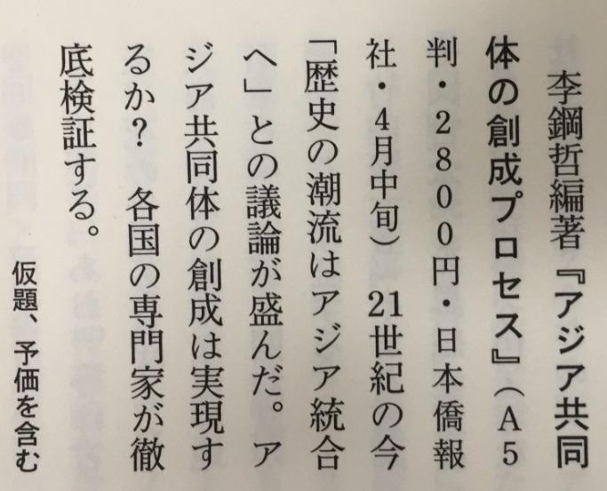 『アジア共同体の創成プロセス』、出版ニュース最新号に紹介された_d0027795_1112173.jpg